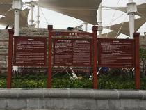 旅游景区标识牌