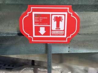 消火栓提示牌